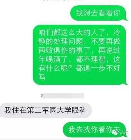 朱铭坤与王国栋的短信聊天截图