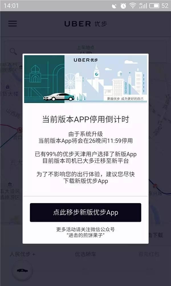 上海热线新闻频道——有优步账号的上海宁速看!不做