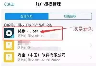 上海热线新闻频道——快去支付宝解绑旧版优步