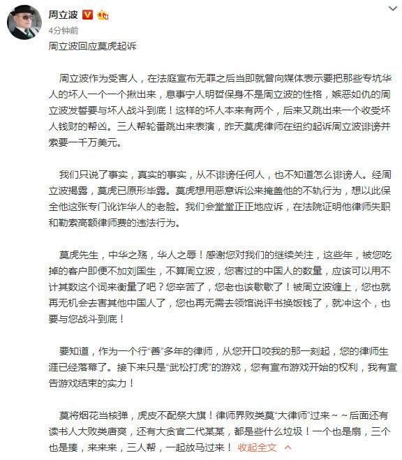 律师莫虎起诉周立波侮辱诽谤 周立波发文回应:放马过来!——上海热鼓楼区代理注册公司流程线新闻频道