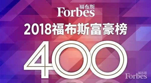 018福布斯中国富豪榜出炉