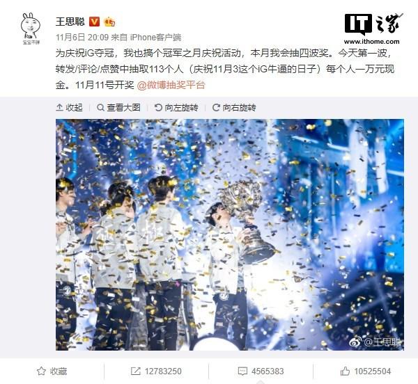 王思聪113万元抽奖开奖 网友惊呼集合抱紧哭!