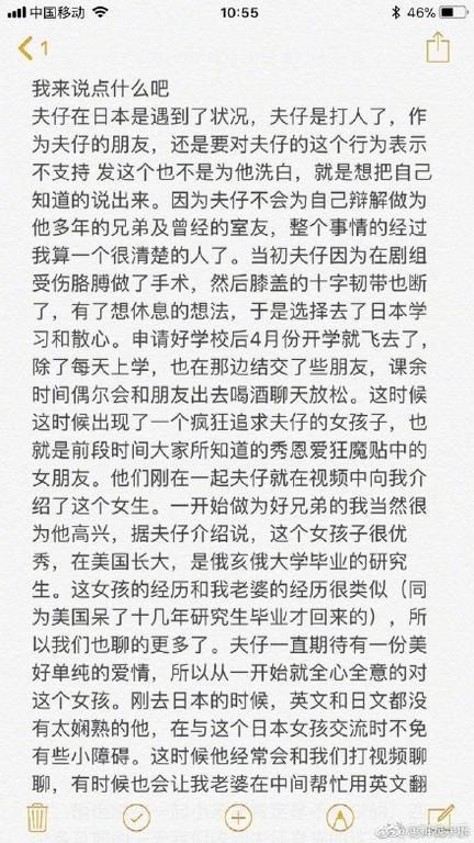 """蒋劲夫家暴……友人揭假孕内幕!女友满脸瘀青""""被你踢肚踢到流产"""""""