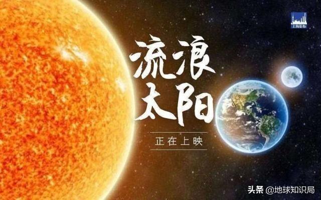 江浙沪的太阳失踪了,背后原因居然是这个 | 地球知识局