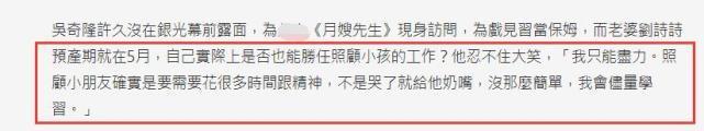 吴奇隆罕见露面谈育儿经,透露刘诗诗孕产期在今年5月