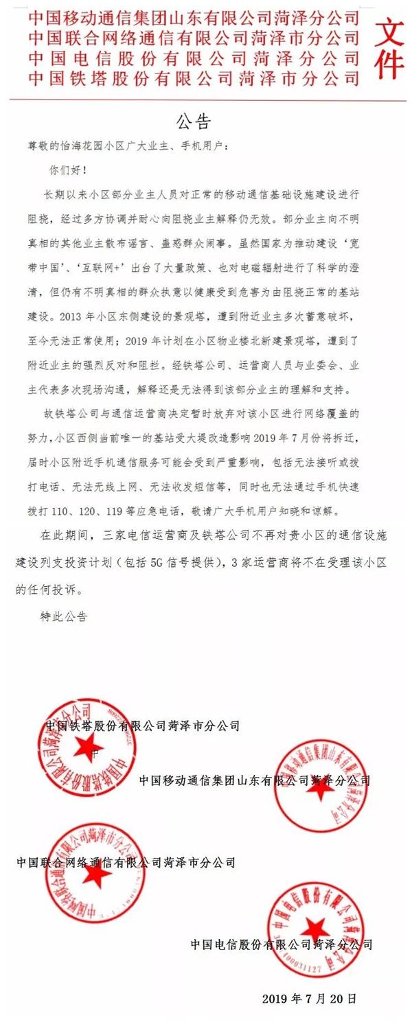 菏泽一小区业主阻挠基站建设 三大运营商及铁塔公司集体断网