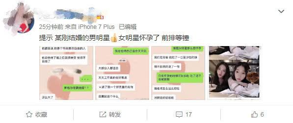 出轨?冯绍峰方辟谣:恶意捏造微信截图