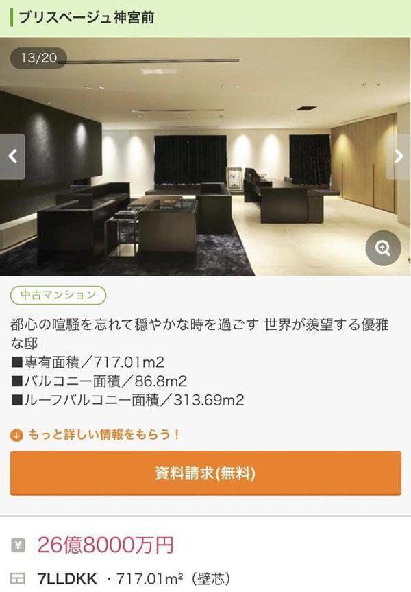 中介爆料周杰伦售日本豪宅 本尊发文辟谣 粉丝评论超欢乐