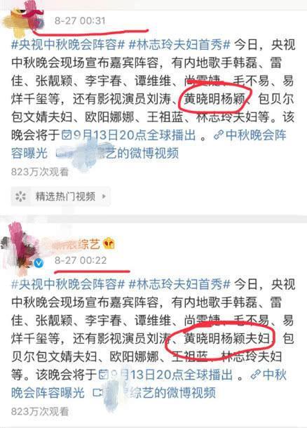 """黄晓明baby疑离婚 媒体通稿去掉""""夫妇""""二字引猜测"""