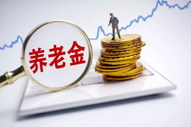 在上海领养老金有13条途径!全汇总了!你符合哪类?