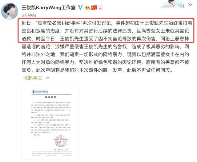 王俊凯方否认诈捐 工作室:已提交法院申请立案!