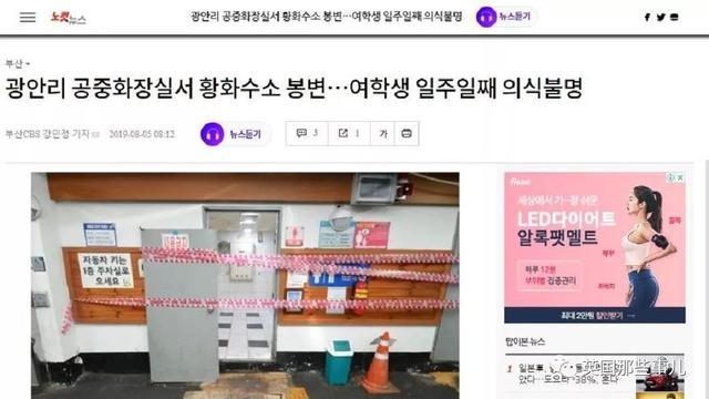 """韩国妹子上公厕被活活""""臭""""死…出门在外▄■▓,太臭的公厕一定要谨慎"""