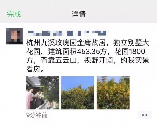 金庸杭州别墅出售