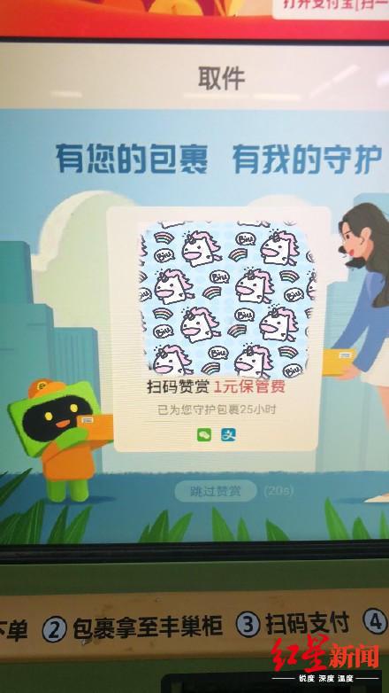 丰巢回应诱导消费 网友嘲讽:跳过赞赏字样小得可怜!