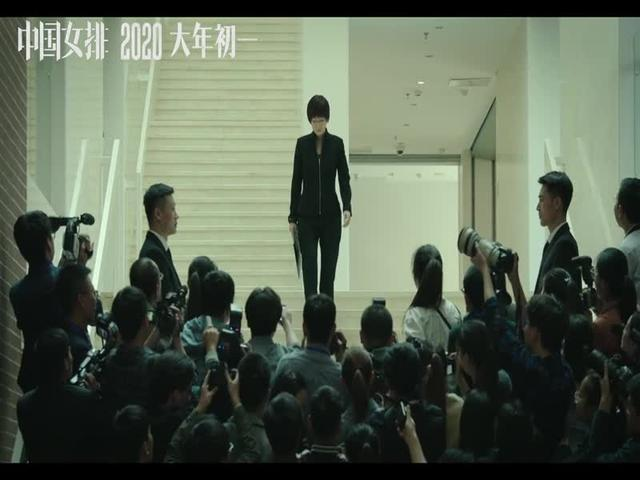 """王者集结!队员真人出演中国女排 还原""""中巴""""荣耀一战"""