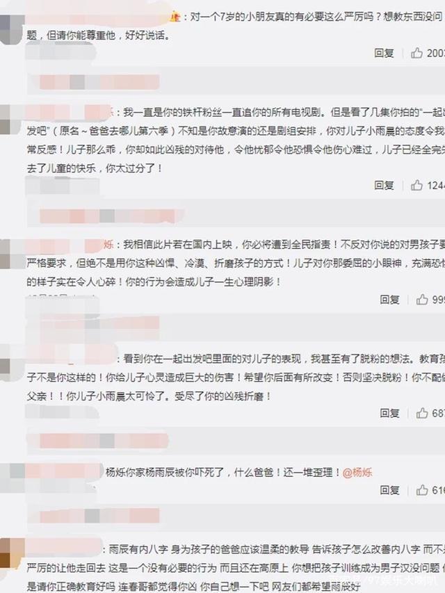 遭全民指责!杨烁回应教育争议:会虚心接受批评