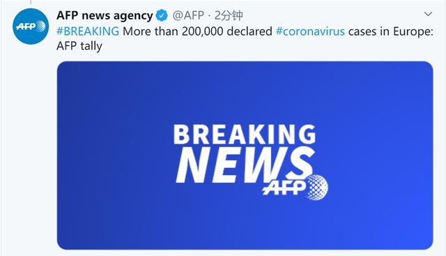 欧洲新冠肺炎确诊病例已超20万例 全球已超39万例