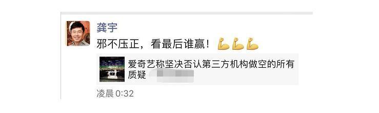 搜狗CEO王小川力挺爱奇艺,称不相信旧同事龚宇会造假 网友:爱奇艺≠龚宇