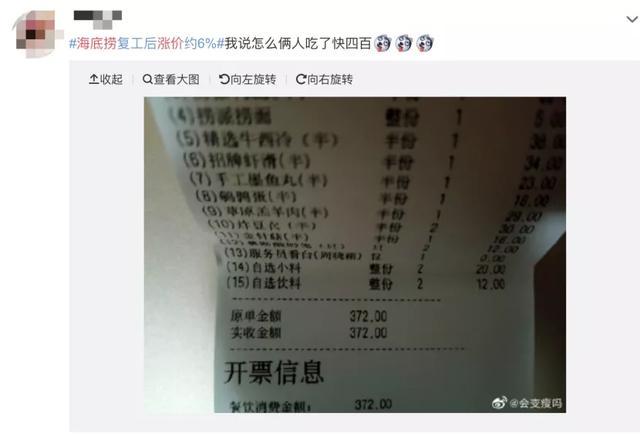 一片土豆1.5元,一碗米饭7元...海底捞悄悄涨价了?网友:人均220了!