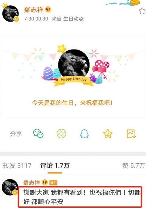 《【星图注册平台】罗志祥72天后更博:谢谢大家!生日当天无圈内人祝福,极限导演却发文夸他》