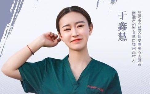 现系该院劳务派遣职工!医院回应援鄂女护士身份争议,希望给予更多的宽容和爱护