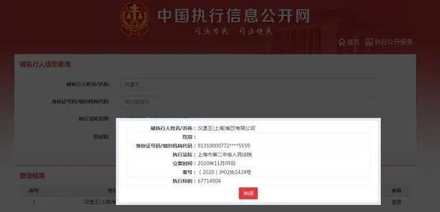 风波不断!汉堡王回应上海公司被列为被执行人:不影响业务发展 上海音家餐饮有限公司风波