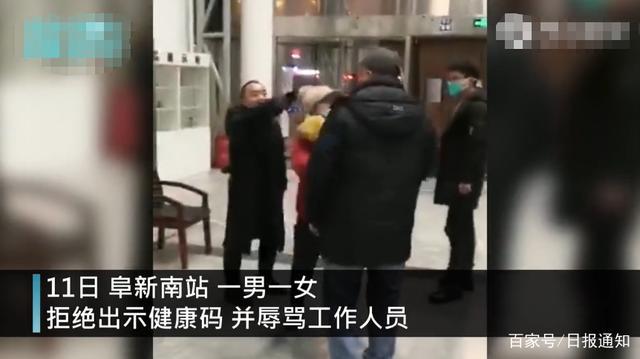 辽宁2人拒扫码与车站员工互殴 当时发生了什么?究竟是怎么一回事?