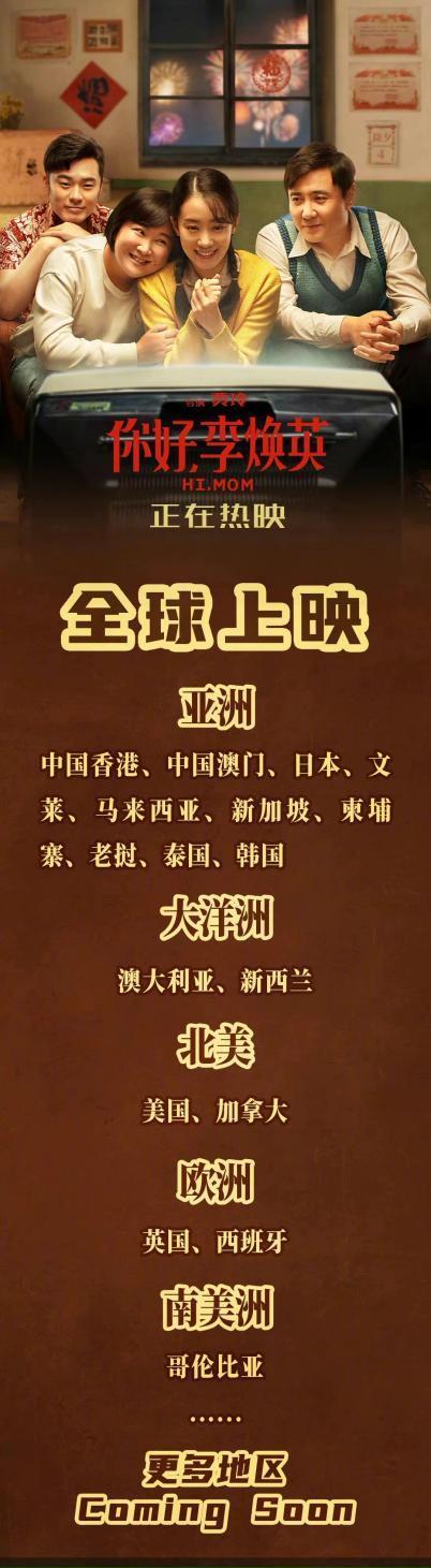 《【星图平台网站】冲冲冲!《你好,李焕英》即将全球上映,中国票房已超52亿》
