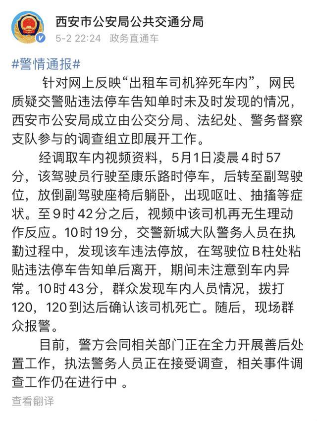《【星图注册平台】涉事交警正在接受调查,西安警方通报的哥车内猝死被贴罚单》