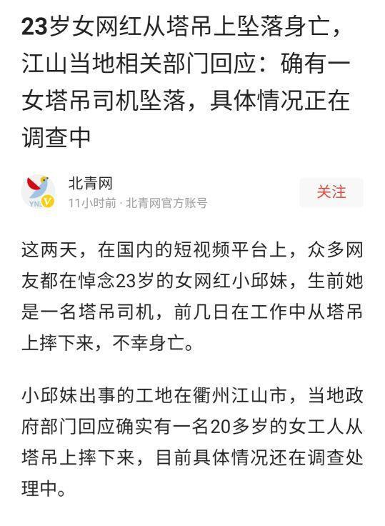 《【星图注册平台】23岁网红塔吊女司机坠亡 是什么原因导致了这样的事故》