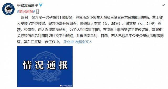 """《【星图代理平台】为""""追星""""不择手段 王一博车辆被装追踪器 2女子被拘》"""