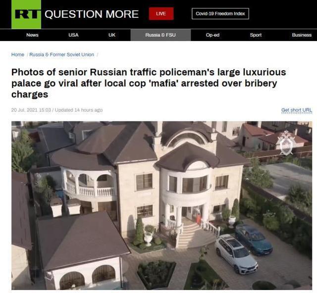 """俄罗斯打掉警察内部""""黑手党"""":主犯豪宅像宫殿"""