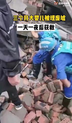 《【星图在线平台】揪心!三个月大婴儿被埋废墟一天一夜获救 母亲仍失联网友祈祷》