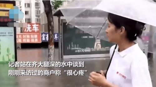 女记者报道商户被淹忍不住哭了 网友:你们不孤独