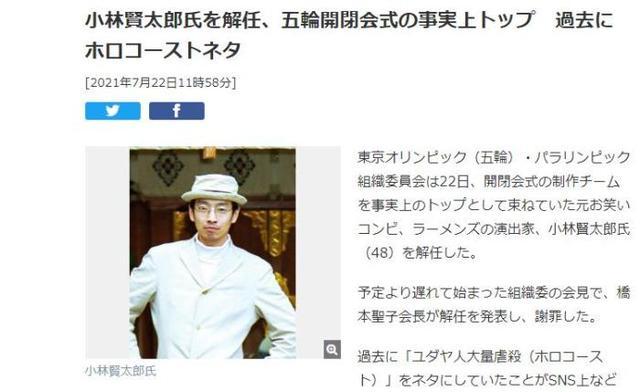 《【星图注册平台】东京奥运会开闭幕式导演被辞退 原因是受到犹太人团体谴责》