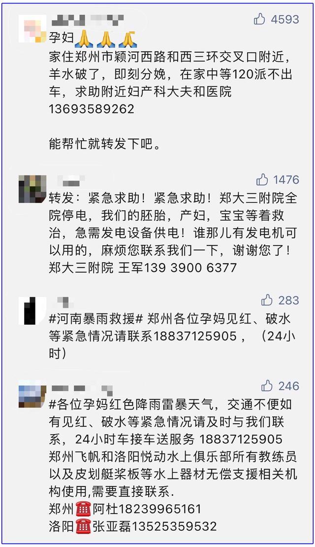 《【星图平台网】暴雨之下的平凡英雄 暴雨无情 人间有情》