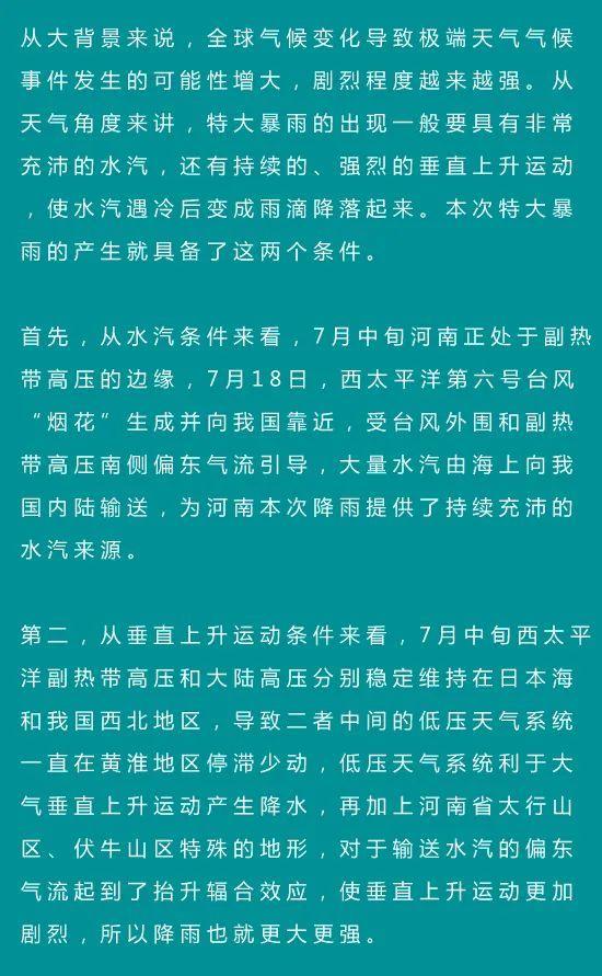 《【星图平台网站】河南暴雨已致73人遇难,卫辉积水严重的原因找到了》