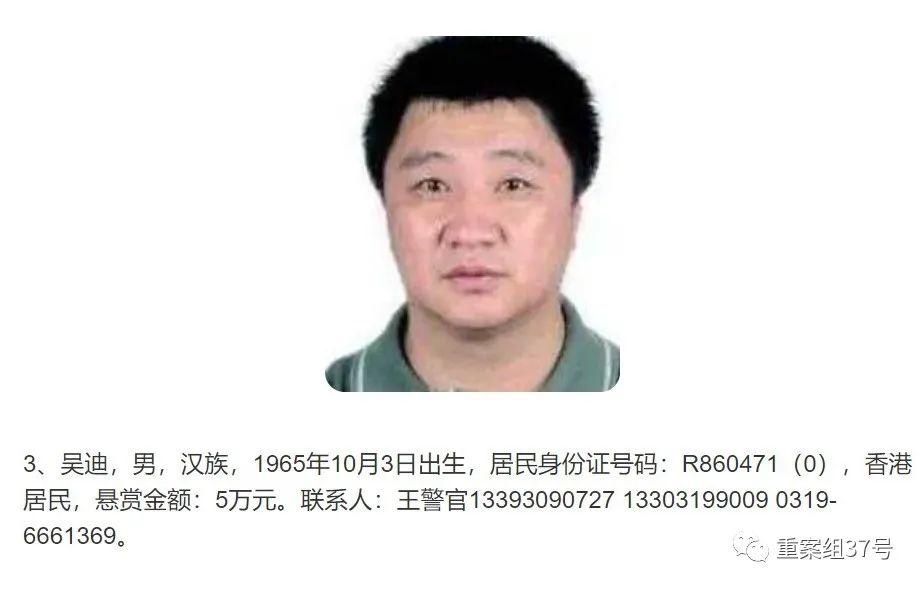 ▲河北省公安厅发布的悬赏缉捕吴迪信息。图源:河北省公安厅