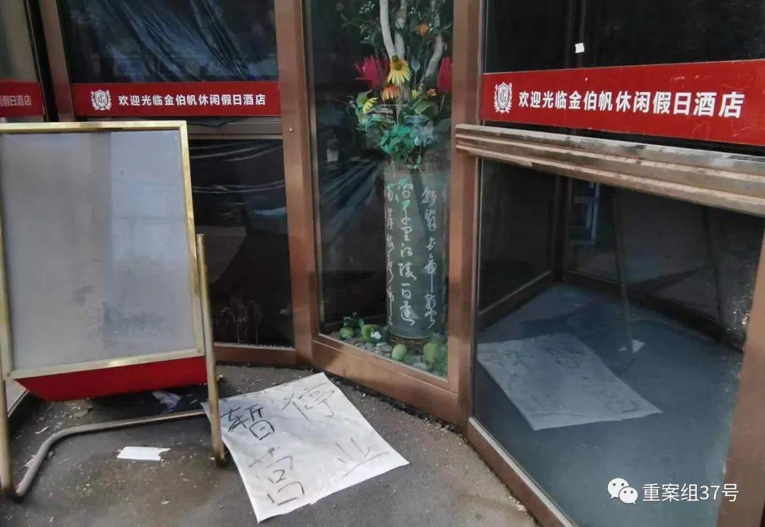▲吴迪涉黑团伙被查,旗下产业金伯帆酒店关停。