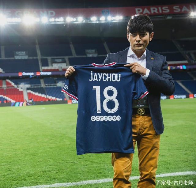 《【星图平台网站】与内马尔、姆巴佩合影,周杰伦获赠巴黎圣日耳曼18号球衣》