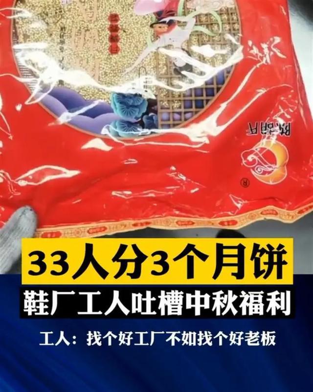 《【星图代理平台】一场误会!温州一鞋厂33个工人分3个月饼?当事人发声》