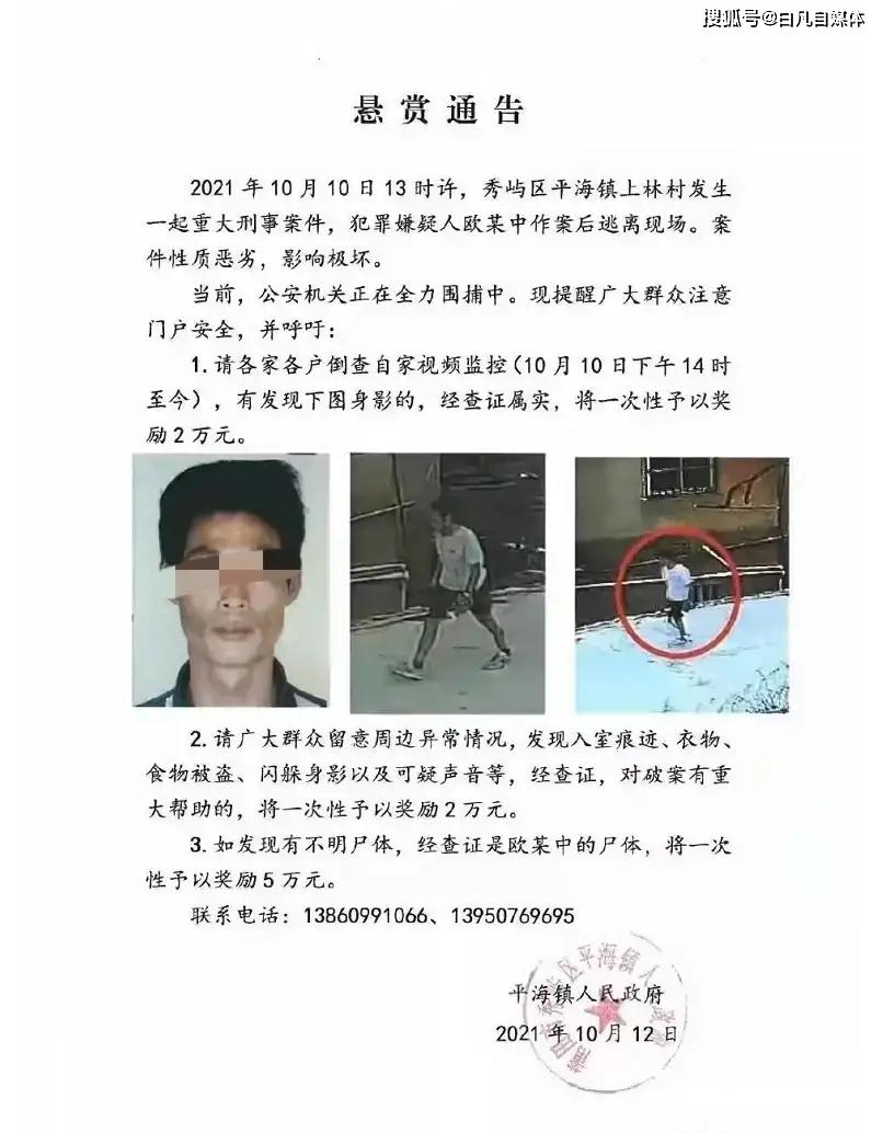 《【星图注册平台】警方:莆田致2死3伤案未涉黑涉恶 警方发布悬赏通告》