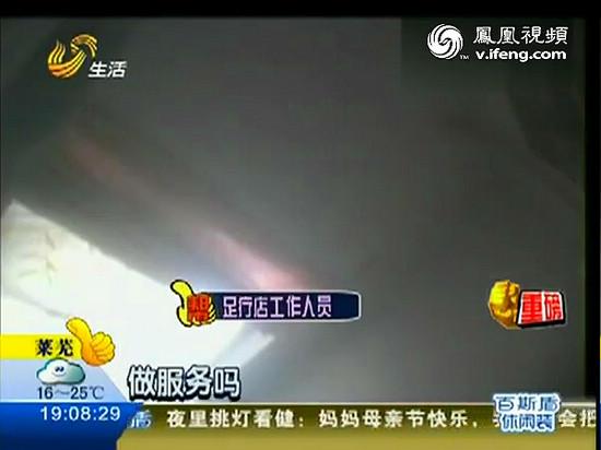上海热线新闻频道-- 足疗店小姐按摩中招嫖 称