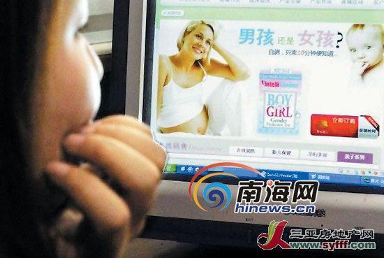 上海热线新闻频道-- 测胎儿性别试纸网售火爆