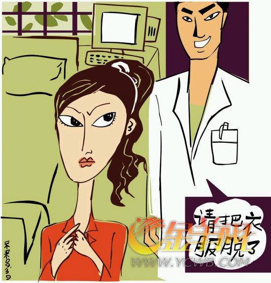 上海热线新闻频道-- 女子体检拒绝男妇科医生检