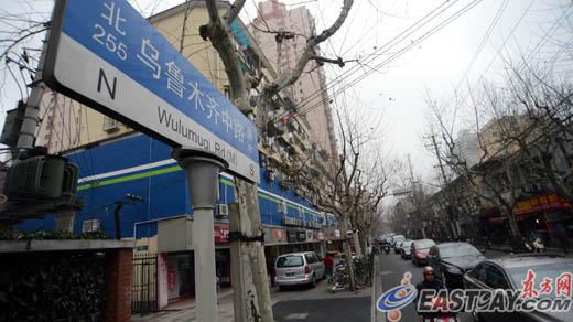 上海乌鲁木齐中路