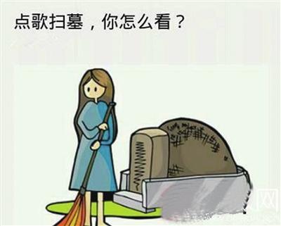 """南京陵园""""墓地点歌""""引热议"""