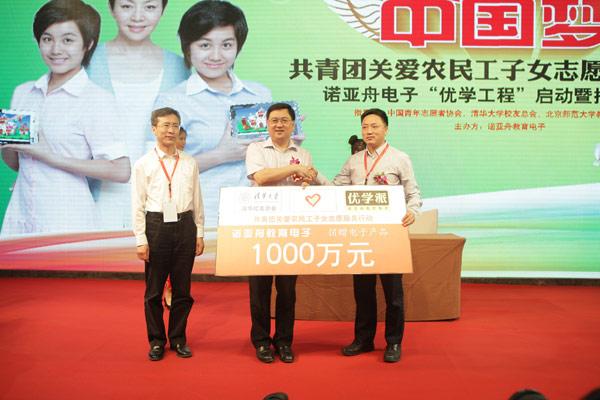 诺亚舟优学工程正式启动 共绘七彩中国梦