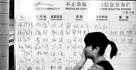 成都到上海飞机晚点
