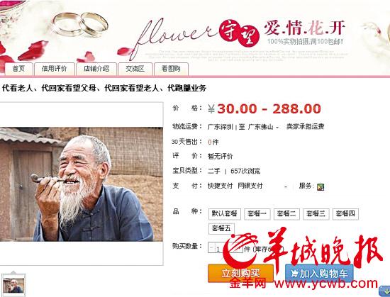 淘宝网店兴起 代看老人 服务 网络截图